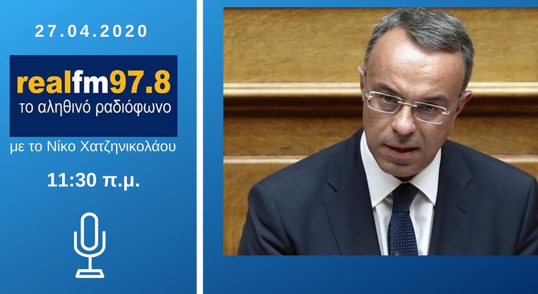 Ο Υπουργός Οικονομικών στον Real Fm με το Νίκο Χατζηνικολάου | 27.4.2020