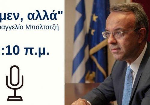Συνέντευξη Υπουργού Οικονομικών στο Πρώτο Πρόγραμμα της ΕΡΤ (audio) | 3.4.2020