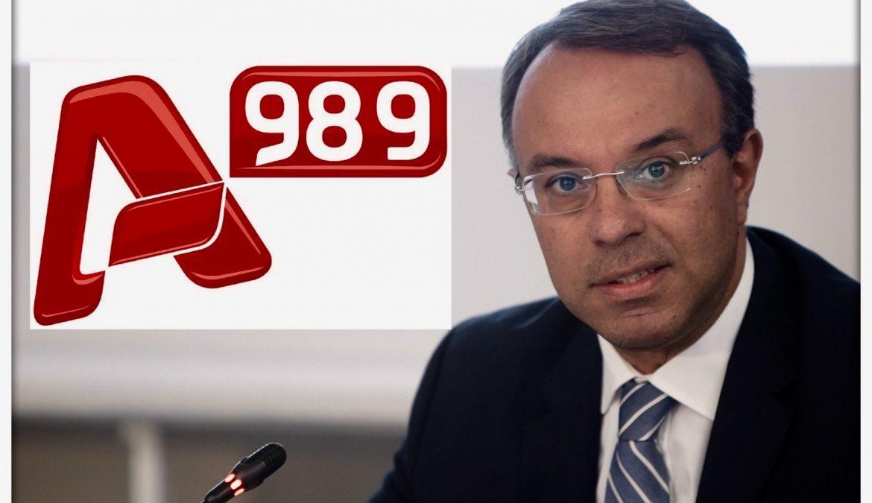 Συνέντευξη Υπουργού Οικονομικών στο ραδιόφωνο του ALPHA 9,89 | 2.9.2020