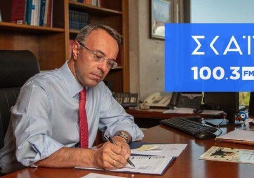 Συνέντευξη Υπουργού Οικονομικών στο ραδιόφωνο του ΣΚΑΪ με τον Παύλο Τσίμα | 10.4.2020