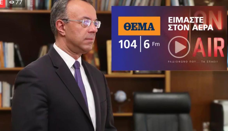 Ο Υπουργός Οικονομικών στο Θέμα Radio   12.4.2020