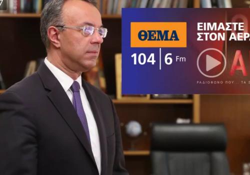 Ο Υπουργός Οικονομικών στο Θέμα Radio | 12.4.2020