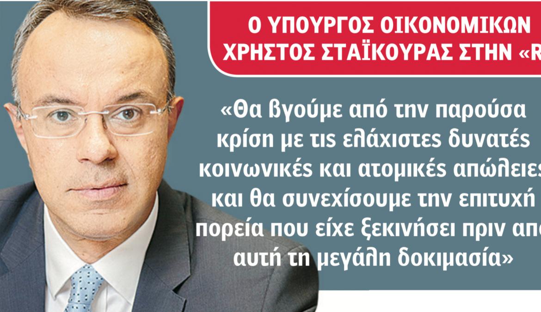 4 προτεραιότητες στη μετα-κορωνοϊό εποχή – Δήλωση Υπουργού Οικονομικών στη Real News | 17.4.2020