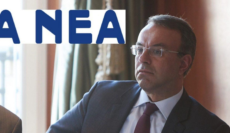 Ο Υπουργός Οικονομικών στα ΝΕΑ για την επόμενη μέρα | 3.5.2020