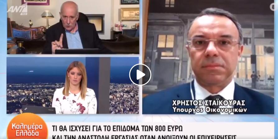 Ο Υπουργός Οικονομικών στον ΑΝΤ1 με τον Γιώργο Παπαδάκη (video)   28.4.2020