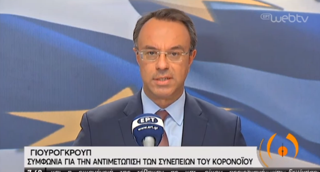 Δήλωση του Υπουργού Οικονομικών για τις σημερινές αποφάσεις του Eurogroup (video)   9.4.2020