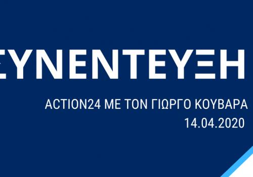Ο Υπουργός Οικονομικών στο Action24 με τον Γιώργο Κουβαρά (video)   14.4.2020