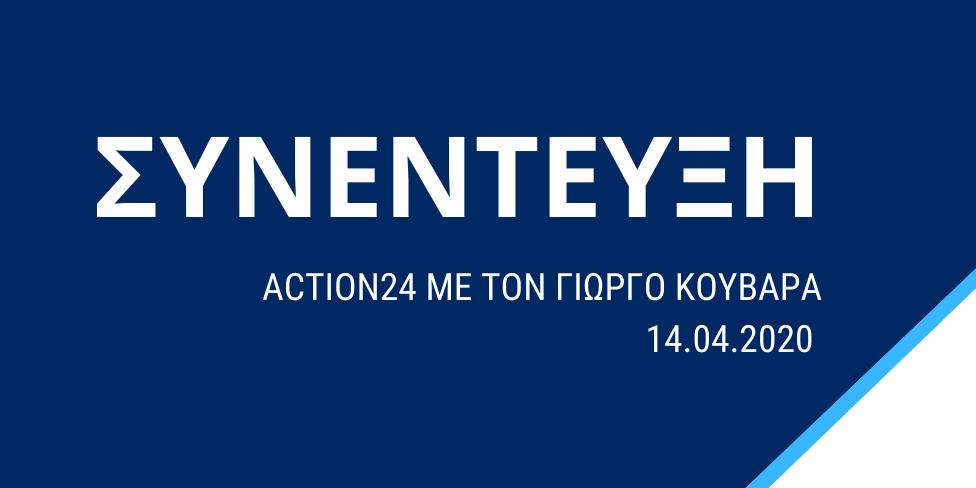 Ο Υπουργός Οικονομικών στο Action24 με τον Γιώργο Κουβαρά (video) | 14.4.2020