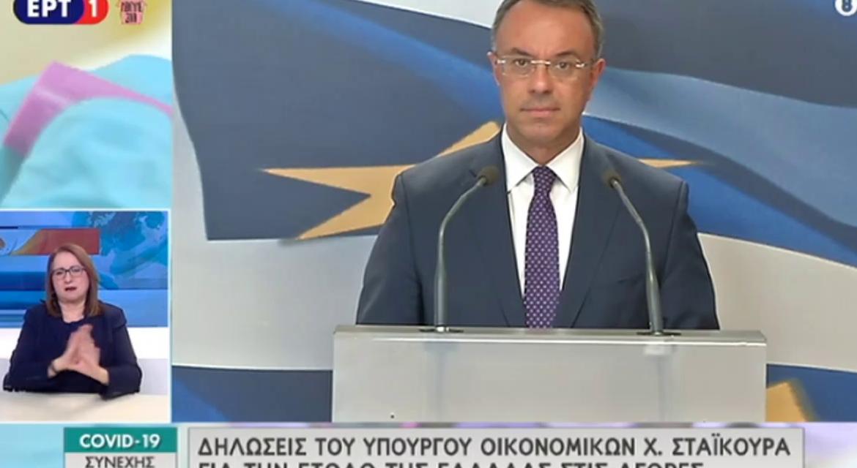 Δήλωση on camera του Υπουργού Οικονομικών για τη σημερινή έκδοση 7ετούς ομολόγου (video) | 15.4.2020