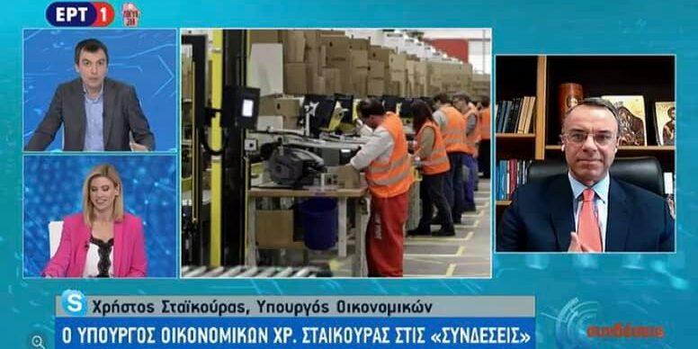 Ο Υπουργός Οικονομικών στην ΕΡΤ-1 (video) | 1.5.2020