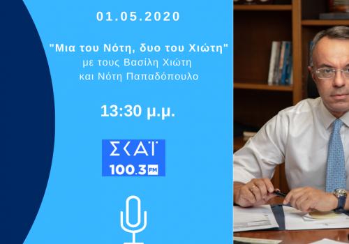 Συνέντευξη Υπουργού Οικονομικών στον ΣΚΑΪ 100,3 | 1.5.2020