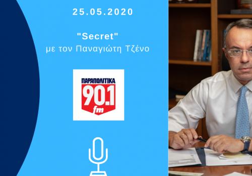 Συνέντευξη Υπουργού Οικονομικών στα Παραπολιτικά Fm | 25.5.2020
