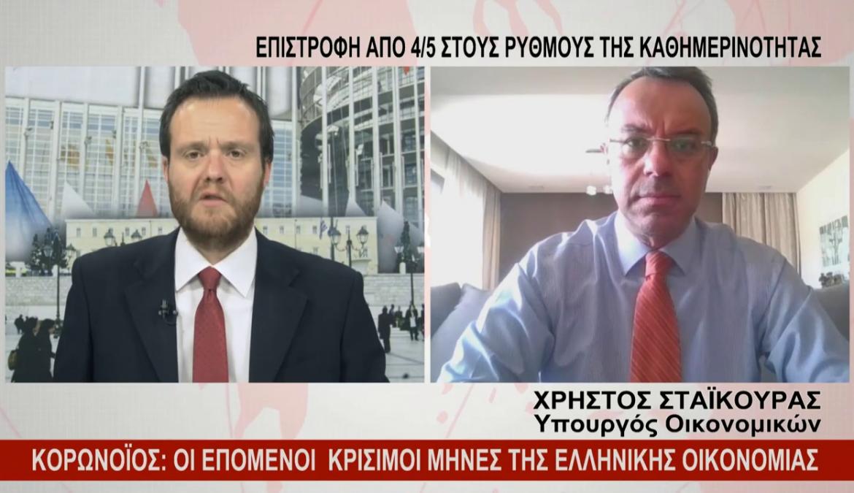 Ο Υπουργός Οικονομικών στο Ένα Κεντρικής Ελλάδας | 3.5.2020