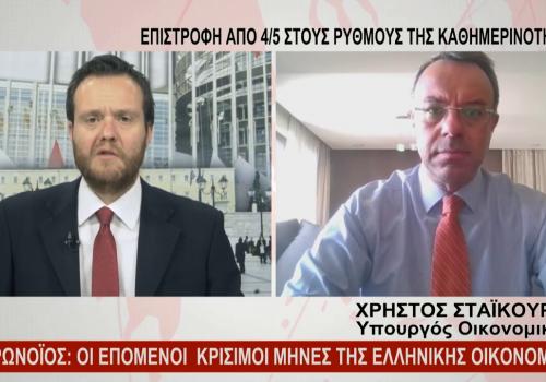 Ο Υπουργός Οικονομικών στο Ένα Κεντρικής Ελλάδας   3.5.2020