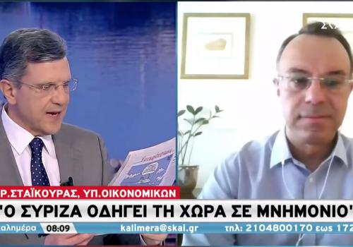 Συνέντευξη του Υπουργού Οικονομικών στον ΣΚΑΪ με τον Γιώργο Αυτιά   17.5.2020
