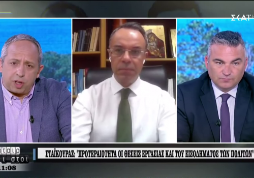 Ο Υπουργός Οικονομικών στον ΣΚΑΪ (video)   13.5.2020