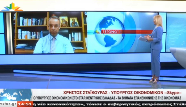 Ο Υπουργός Οικονομικών στο Star Κεντρικής Ελλάδας | 18.5.2020
