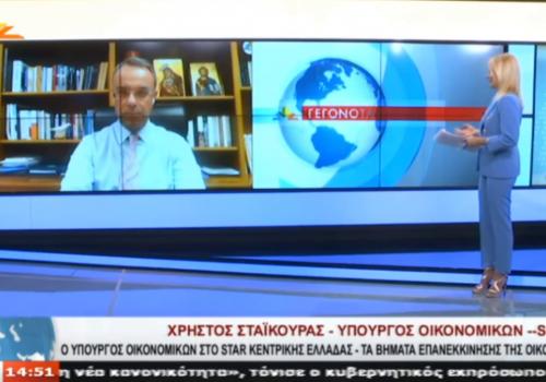 Ο Υπουργός Οικονομικών στο Star Κεντρικής Ελλάδας   18.5.2020