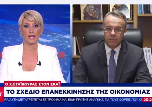 Ο Υπουργός Οικονομικών στον ΣΚΑΪ με τη Σία Κοσιώνη (video)   21.5.2020
