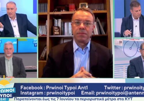 Ο Υπουργός Οικονομικών στην τηλεόραση του ΑΝΤ1 (video)   23.5.2020