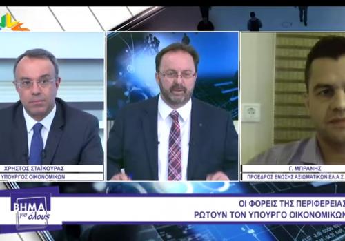 Ο Υπουργός Οικονομικών στο STAR Κεντρικής Ελλάδας (video)   25.5.2020