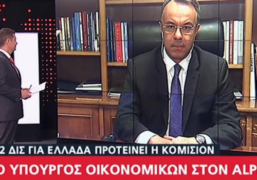 Ο Υπουργός Οικονομικών στον ALPHA με τον Αντώνη Σρόιτερ (video)   27.5.2020