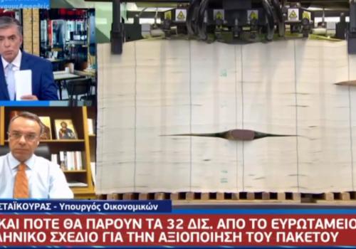 Ο Υπουργός Οικονομικών στο MEGA με το Νίκο Ευαγγελάτο (video)   28.5.2020