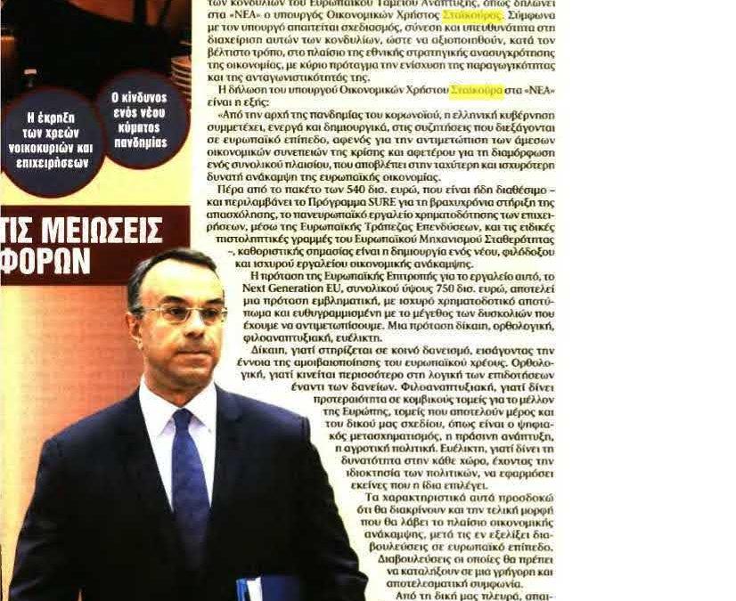 Δήλωση του Υπουργού Οικονομικών στην εφημερίδα ΤΑ ΝΕΑ | 6.6.2020