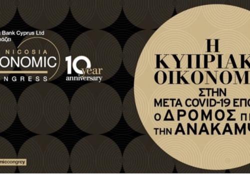 Ομιλία του Υπουργού Οικονομικών κ. Χρήστου Σταϊκούρα στο 10ο Nicosia Economic Congress | 30.6.2020