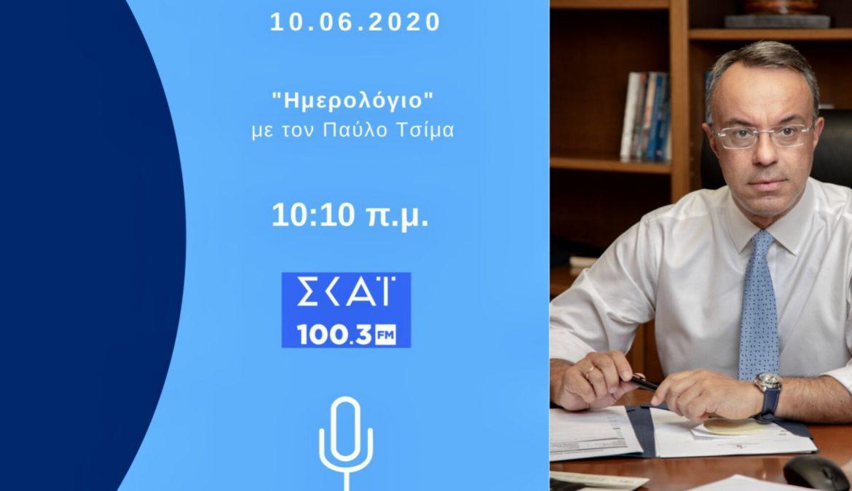 Συνέντευξη Υπουργού Οικονομικών στον ΣΚΑΪ 100,3 με τον Παύλο Τσίμα | 15.6.2020