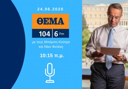 Συνέντευξη Υπουργού Οικονομικών στο Θέμα Radio | 24.6.2020