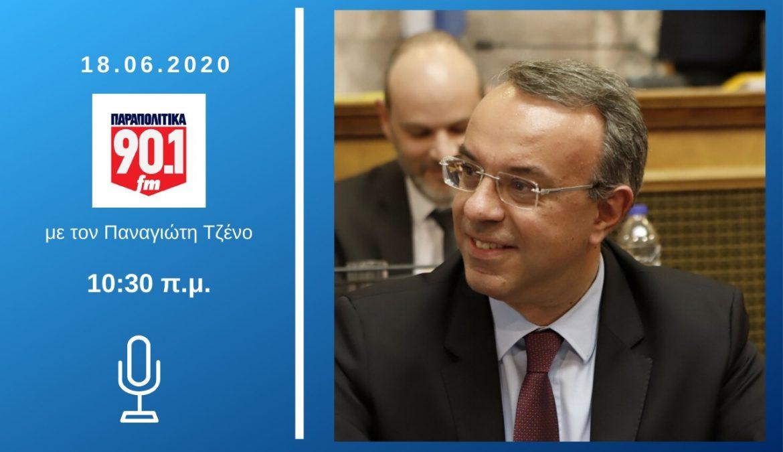 Συνέντευξη Υπουργού Οικονομικών στα Παραπολιτικά Fm 90,1 | 18.6.2020