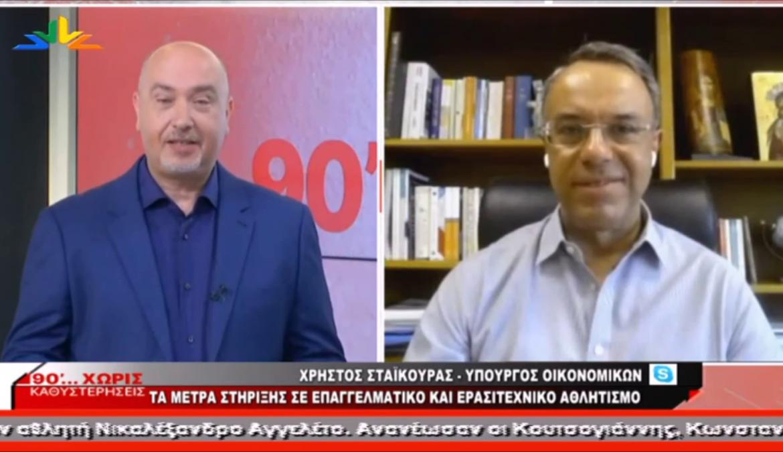 Ο Χρ. Σταϊκούρας στην εκπομπή 90′ χωρίς καθυστερήσεις του Star Κεντρικής Ελλάδας | 21.6.2020