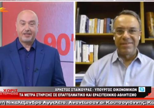 Ο Χρ. Σταϊκούρας στην εκπομπή 90′ χωρίς καθυστερήσεις του Star Κεντρικής Ελλάδας   21.6.2020