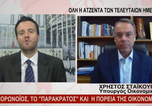 Συνέντευξη Χρ. Σταϊκούρα στο Ένα Κεντρικής Ελλάδας   25.6.2020