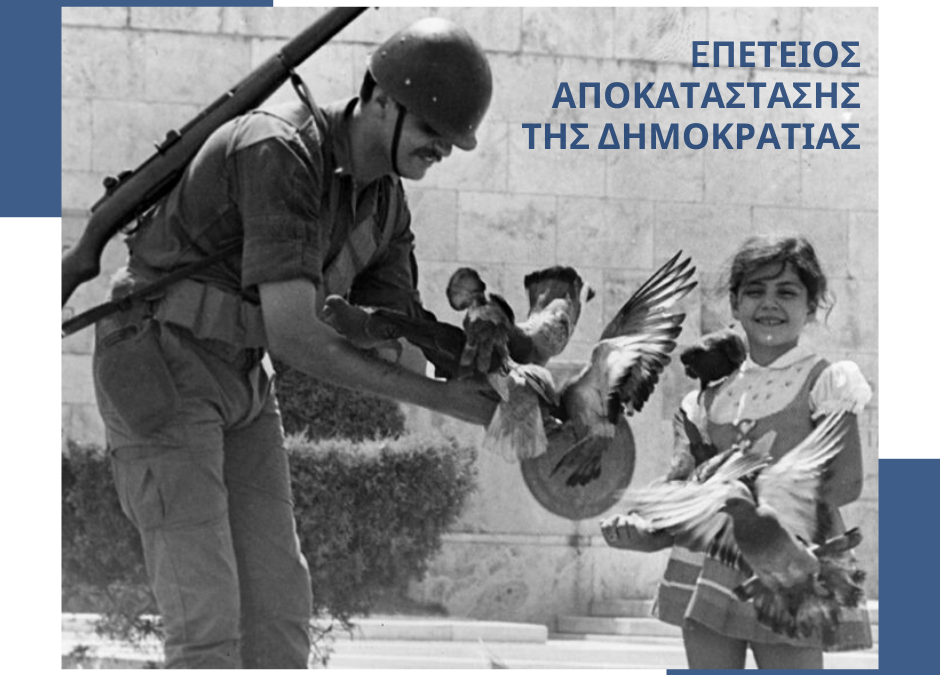 Μήνυμα για την 46η Επέτειο Αποκατάστασης της Δημοκρατίας | 24.7.2020