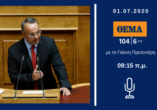 Συνέντευξη του Υπουργού Οικονομικών στο Θέμα Radio 104,6 με τον Γιάννη Πρετεντέρη | 1.7.2020