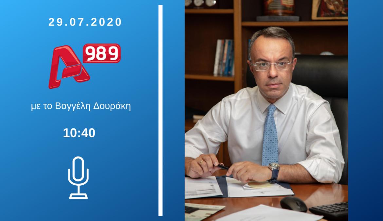 Συνέντευξη Υπουργού Οικονομικών στον Alpha Radio 9,89 | 29.7.2020