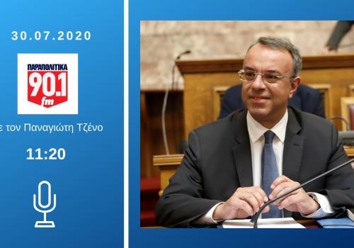 Συνέντευξη Υπουργού Οικονομικών στα Παραπολιτικά Fm με τον Π. Τζένο | 30.7.2020