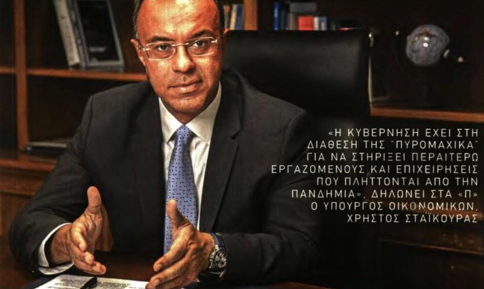 Συνέντευξη Υπουργού Οικονομικών στην εφημερίδα Παραπολιτικά | 11.7.2020