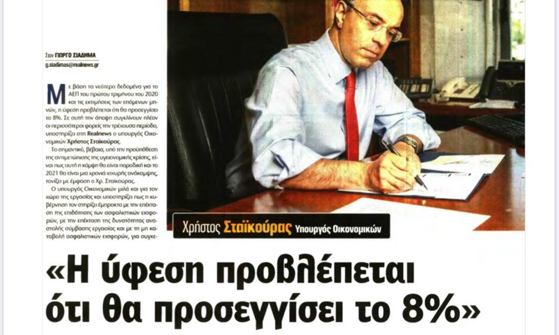 Συνέντευξη Υπουργού Οικονομικών στην εφημερίδα Real News | 5.7.2020
