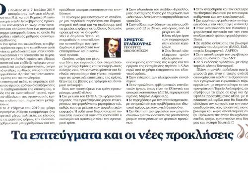 Άρθρο Υπουργού Οικονομικών στον Ελεύθερο Τύπο για τον ένα χρόνο διακυβέρνησης | 5.7.2020