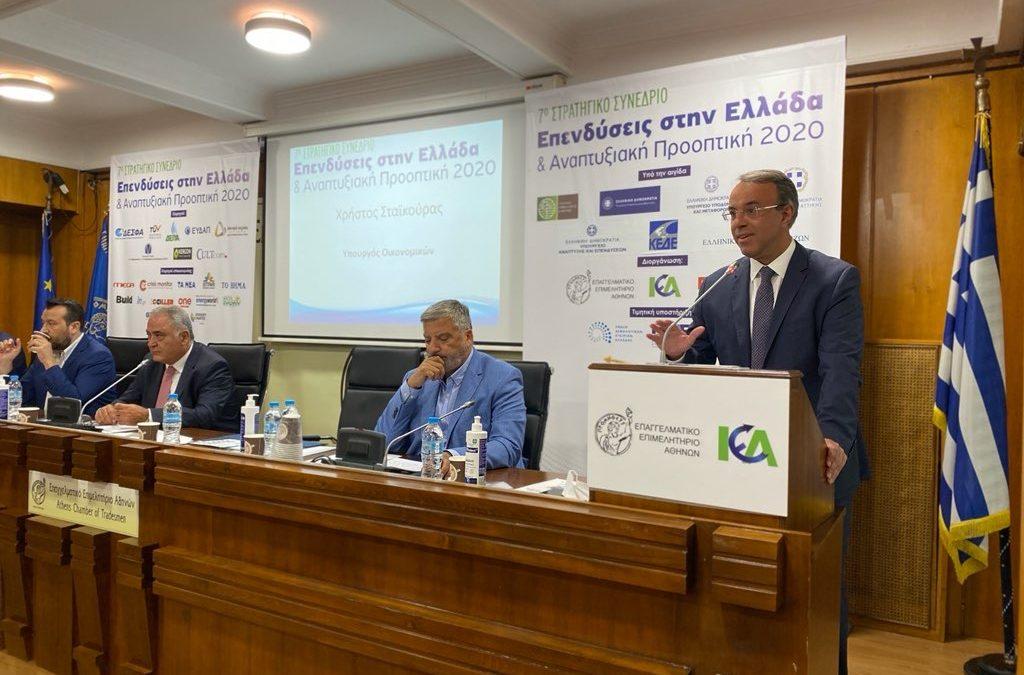 Ομιλία του Υπουργού Οικονομικών στο 7ο Στρατηγικό Συνέδριο «Επενδύσεις στην Ελλάδα και αναπτυξιακή προοπτική» (video) | 14.7.2020