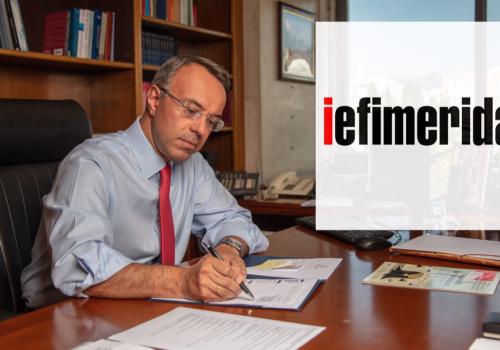 Άρθρο του Υπουργού Οικονομικών στο iefimerida.gr για το Ταμείο Ανάκαμψης | 23.7.2020