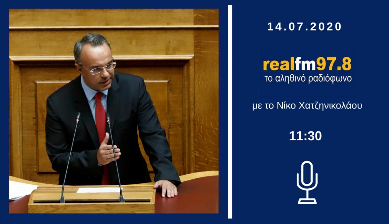 Συνέντευξη Υπουργού Οικονομικών στον Real Fm με το Νίκο Χατζηνικολάου | 14.7.2020