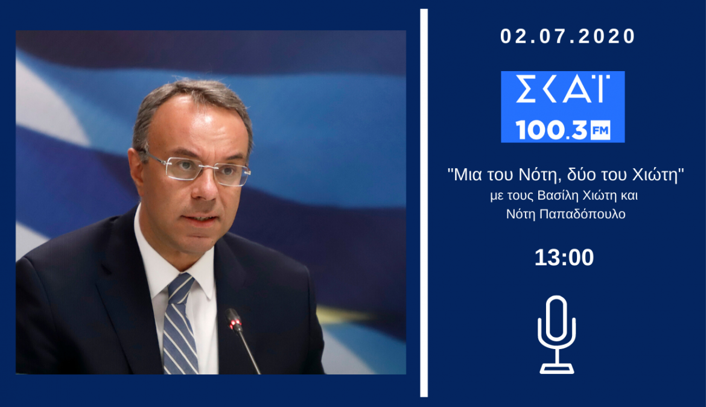 Συνέντευξη του Υπουργού Οικονομικών στον ΣΚΑΪ 100,3 | 2.7.2020