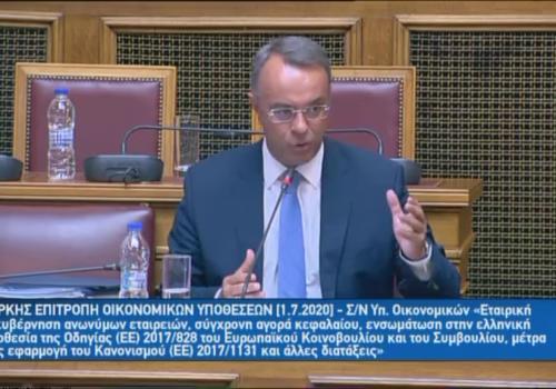 Ομιλία του ΥπΟικ στη Διαρκή Επιτροπή Οικονομικών Υποθέσεων της Βουλής (video) | 1.7.2020