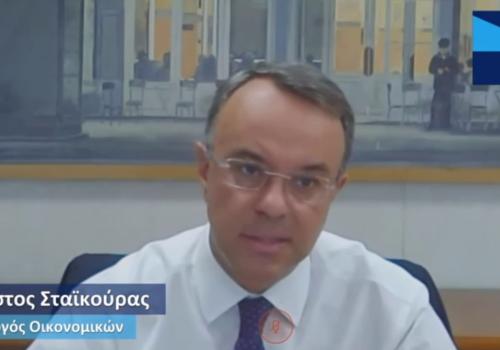 Χαιρετισμός του Υπ. Οικονομικών στη διαδικτυακή παρουσίαση του ΤΑΙΠΕΔ (video) | 15.7.2020