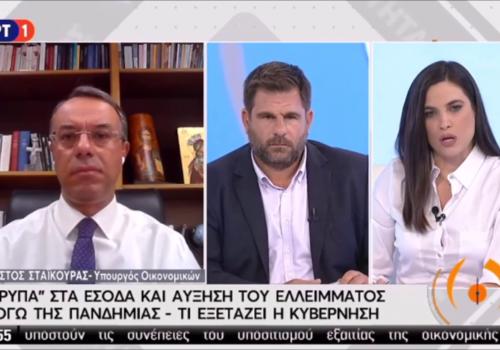 Ο Υπουργός Οικονομικών στην ΕΡΤ-1 (video) | 28.7.2020