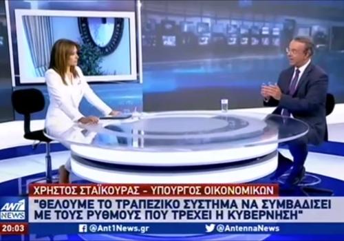 Ο Υπουργός Οικονομικών στον ΑΝΤ1 με τη Μαρία Σαράφογλου (video) | 29.7.2020